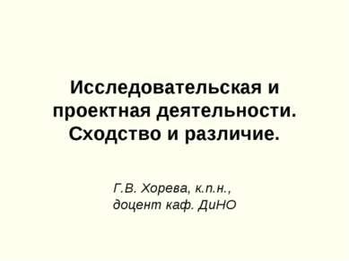 Исследовательская и проектная деятельности. Сходство и различие. Г.В. Хорева,...