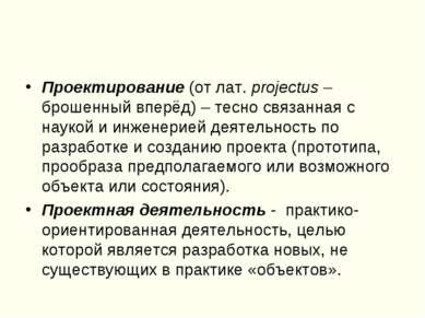 Проектирование (от лат. projectus – брошенный вперёд) – тесно связанная с нау...