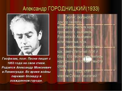 Александр ГОРОДНИЦКИЙ(1933) Геофизик, поэт. Песни пишет с 1953 года на свои с...
