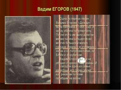 Вадим ЕГОРОВ (1947) Одна из первых песен Вадима Егорова «Дожди» была написана...
