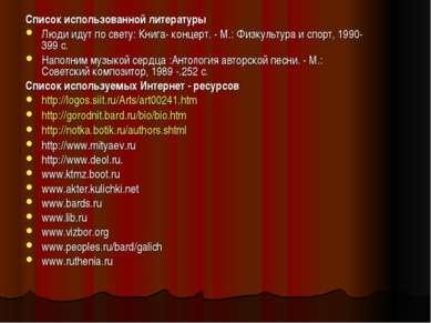 Список использованной литературы Люди идут по свету: Книга- концерт. - М.: Фи...
