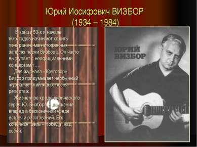 Юрий Иосифович ВИЗБОР (1934 – 1984) Вконце 50-хиначале 60-хгодов начинают...