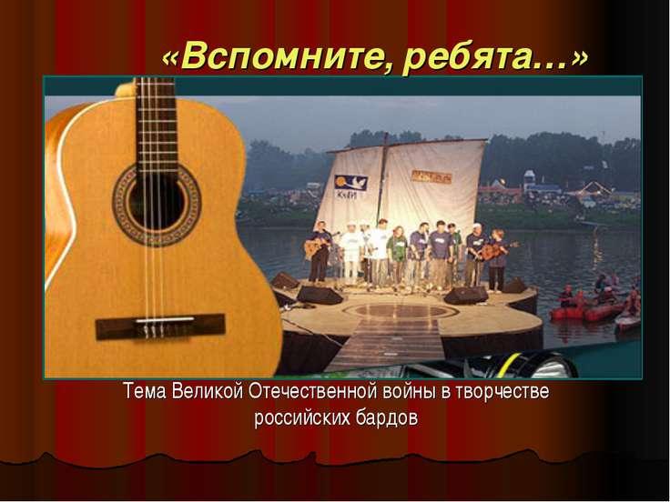 «Вспомните, ребята…» Тема Великой Отечественной войны в творчестве российских...