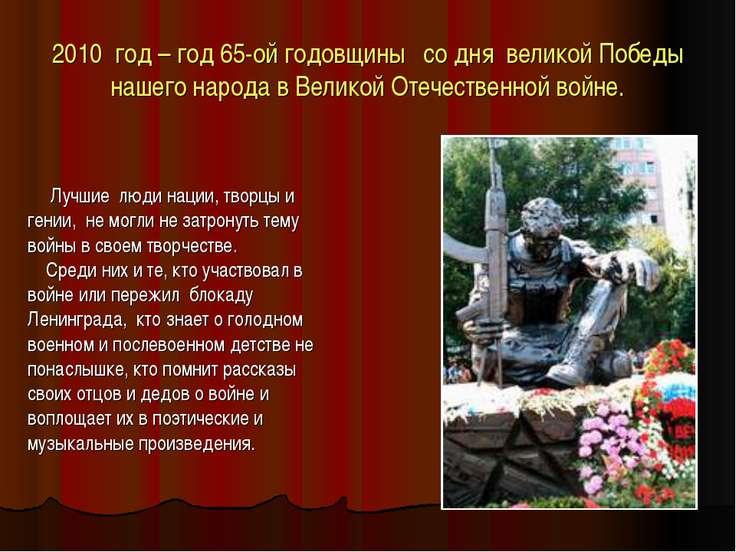 2010 год – год 65-ой годовщины со дня великой Победы нашего народа в Великой ...