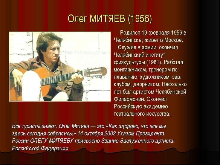 Олег МИТЯЕВ (1956) Родился 19 февраля 1956 в Челябинске, живет в Москве. Служ...