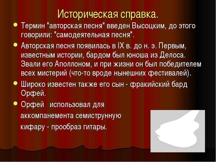 """Историческая справка. Термин """"авторская песня"""" введен Высоцким, до этого гово..."""
