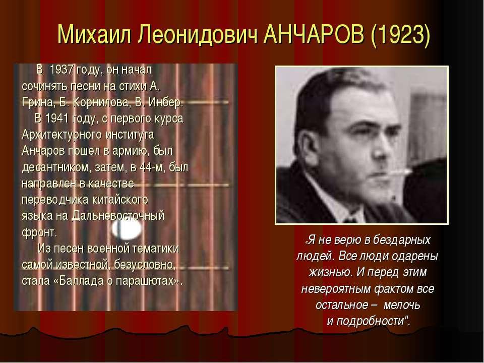 Михаил Леонидович АНЧАРОВ (1923) В 1937 году, он начал сочинять песни на стих...