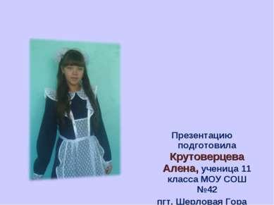 Презентацию подготовила Крутоверцева Алена, ученица 11 класса МОУ СОШ №42 пгт...