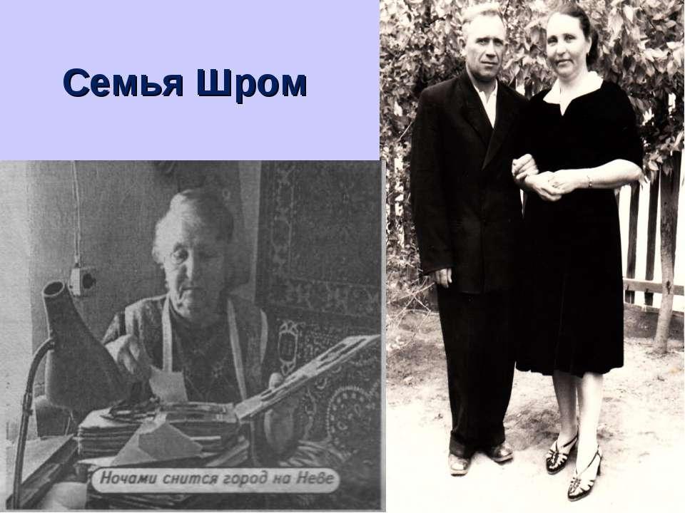 Семья Шром
