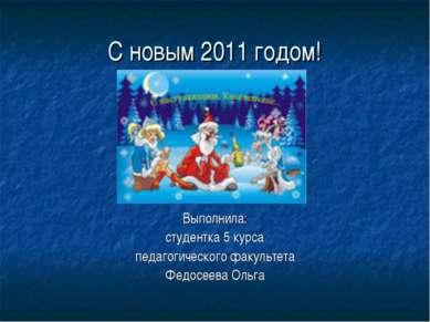 С новым 2011 годом! Выполнила: студентка 5 курса педагогического факультета Ф...