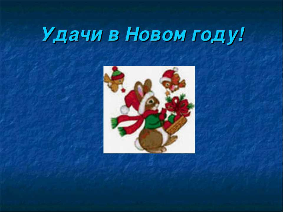 Удачи в Новом году!