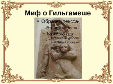 Миф о Гильгамеше