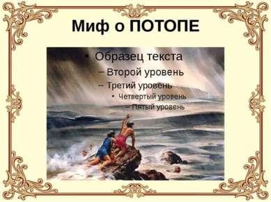 Миф о ПОТОПЕ