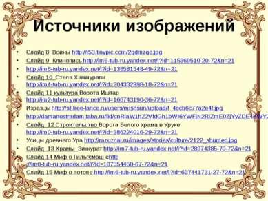 Источники изображений Слайд 8 Воины http://i53.tinypic.com/2qdmzqe.jpg Слайд ...