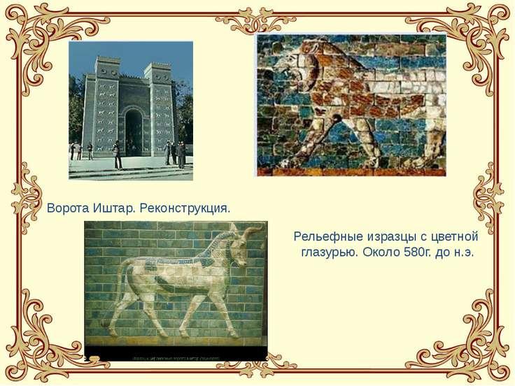 Ворота Иштар. Реконструкция. Рельефные изразцы с цветной глазурью. Около 580г...