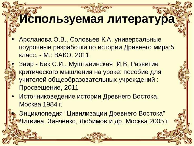 Используемая литература Арсланова О.В., Соловьев К.А. универсальные поурочные...