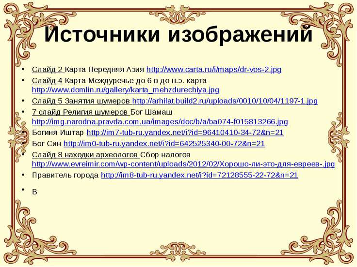 Источники изображений Слайд 2 Карта Передняя Азия http://www.carta.ru/i/maps/...