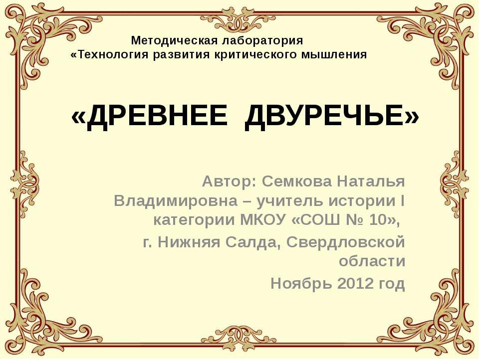 «ДРЕВНЕЕ ДВУРЕЧЬЕ» Автор: Семкова Наталья Владимировна – учитель истории I ка...