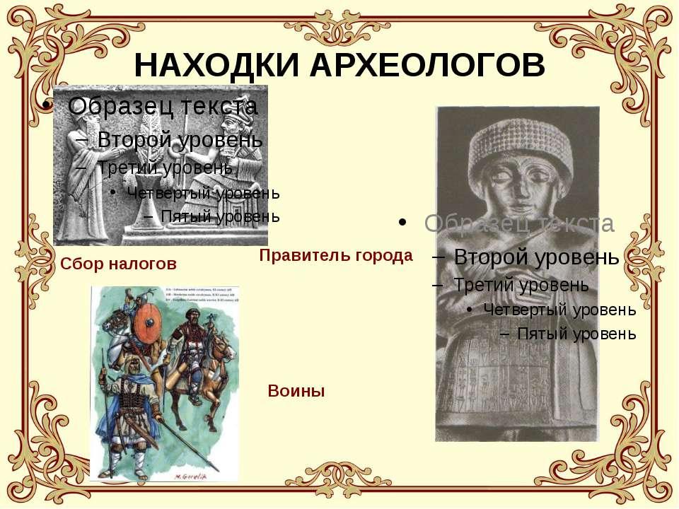 НАХОДКИ АРХЕОЛОГОВ Правитель города Воины Сбор налогов