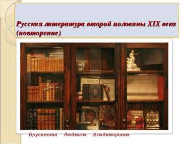 Русская литература второй половины XIX века (повторение) Брусинская Людмила В...