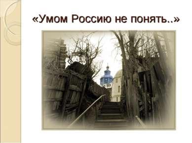 «Умом Россию не понять..»