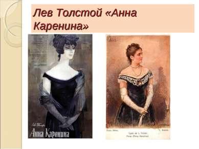 Лев Толстой «Анна Каренина»