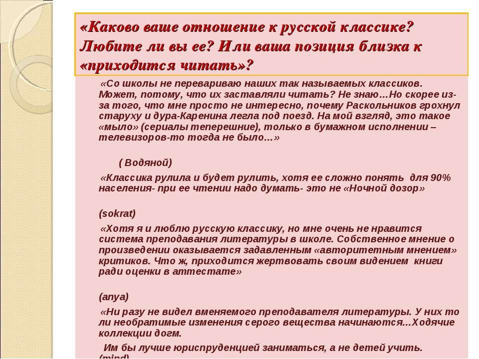 «Каково ваше отношение к русской классике? Любите ли вы ее? Или ваша позиция ...