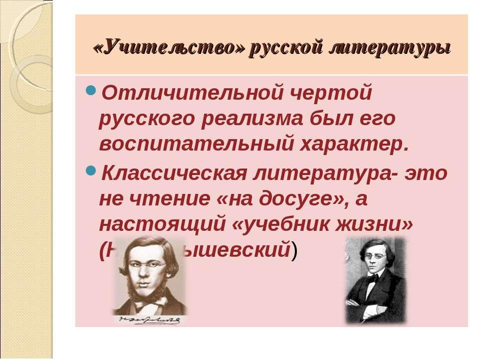 «Учительство» русской литературы Отличительной чертой русского реализма был е...