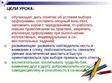 ЦЕЛИ УРОКА: обучающая: дать понятие об условии выбора орфограммы, составить о...