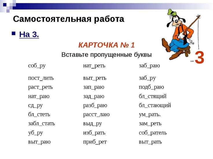 Самостоятельная работа На 3. КАРТОЧКА № 1 Вставьте пропущенные буквы 3 соб_ру...