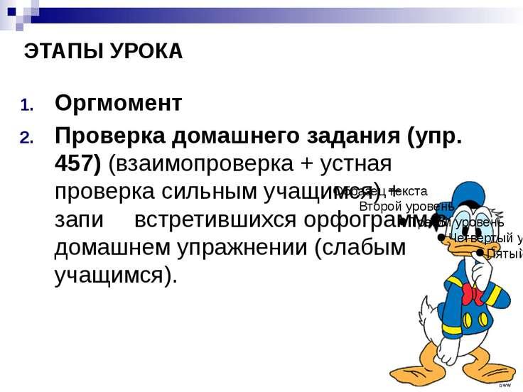 ЭТАПЫ УРОКА Оргмомент Проверка домашнего задания (упр. 457) (взаимопроверка +...