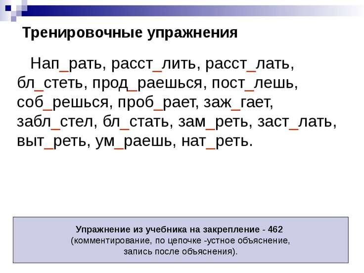 Тренировочные упражнения Нап_рать, расст_лить, расст_лать, бл_стеть, прод_рае...
