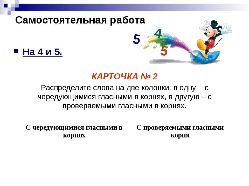 Самостоятельная работа На 4 и 5. КАРТОЧКА № 2 Распределите слова на две колон...