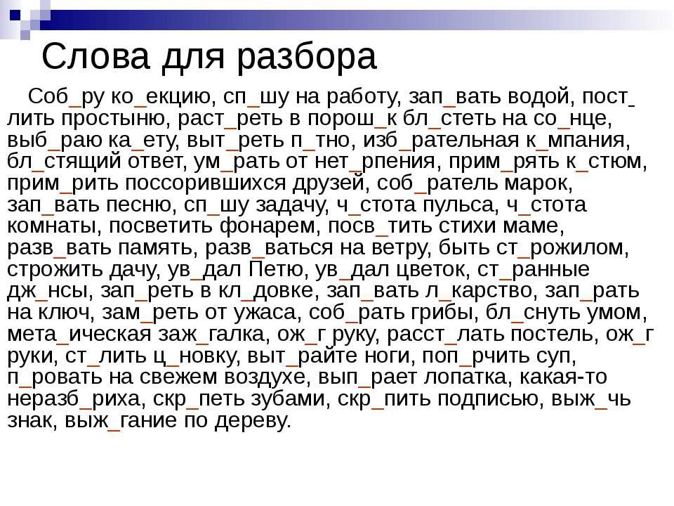 Слова для разбора Соб_ру ко_екцию, сп_шу на работу, зап_вать водой, пост лить...