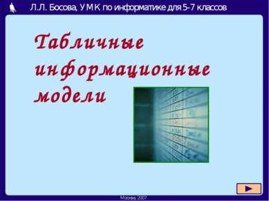 Табличные информационные модели Л.Л. Босова, УМК по информатике для 5-7 класс...