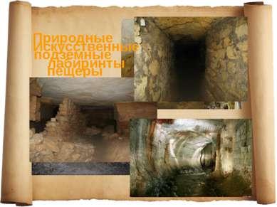 Природные подземные пещеры Искусственные лабиринты