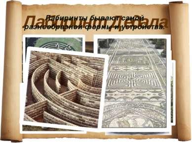 Лабиринт Дедала Лабиринты бывают самой разнообразной формы и устройства.