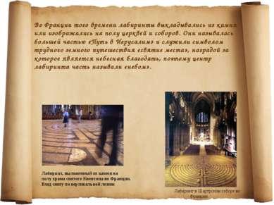 Во Франции того времени лабиринты выкладывались из камня или изображались на ...