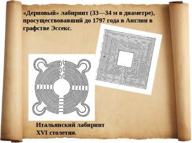 «Дерновый» лабиринт (33—34 м в диаметре), просуществовавший до 1797 года в Ан...