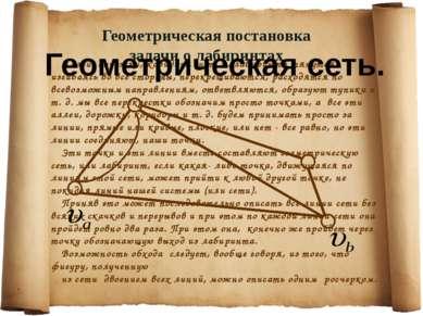 Геометрическая постановка задачи о лабиринтах Аллеи, дорожки, коридоры и т. п...