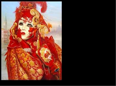 Венецианская Дама У Дамы есть несколько разновидностей: Либерти, Валери, Сало...