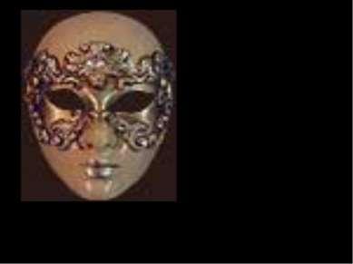 Вольто - Гражданин Наиболее нейтральная из всех масок, копирующая форму челов...