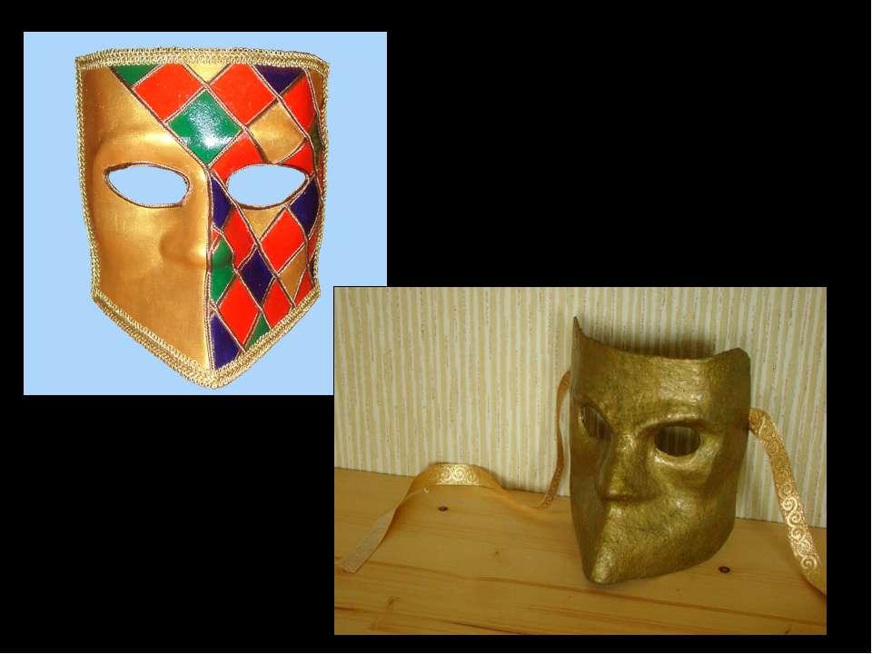 Маска – главный герой венецианского карнавала Баута