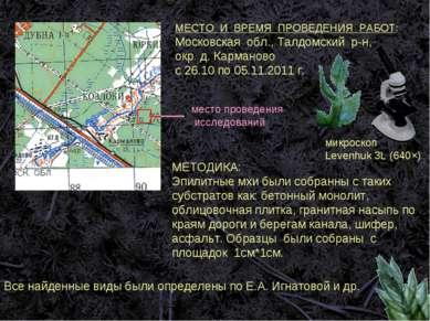 место проведения исследований Все найденные виды были определены по Е.А. Игна...