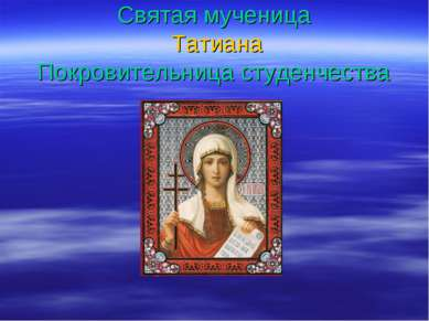 Святая мученица Татиана Покровительница студенчества