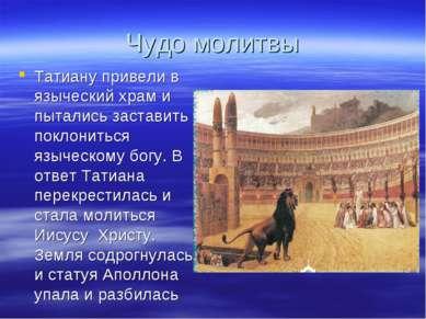 Чудо молитвы Татиану привели в языческий храм и пытались заставить поклонитьс...