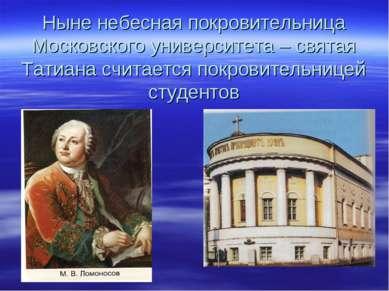 Ныне небесная покровительница Московского университета – святая Татиана счита...