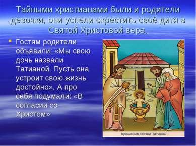 Тайными христианами были и родители девочки, они успели окрестить своё дитя в...