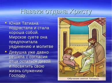 Навеки отдана Христу Юная Татиана подрастала и стала хороша собой. Мирское су...
