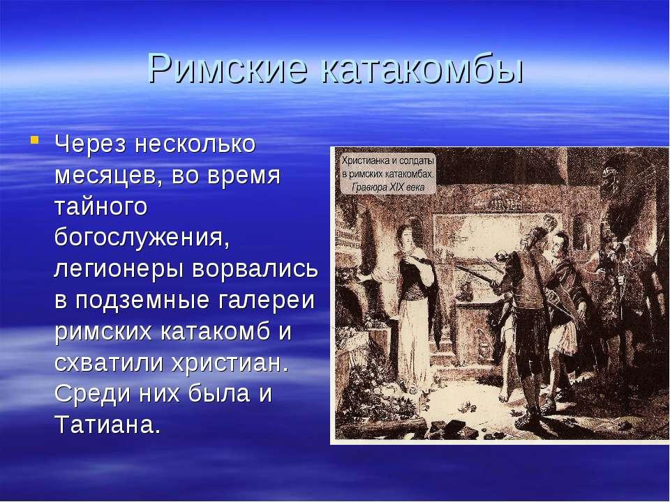 Римские катакомбы Через несколько месяцев, во время тайного богослужения, лег...
